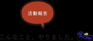 headding-katsudouhoukoku