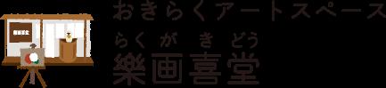 樂画喜堂_70