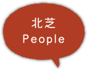 北芝people