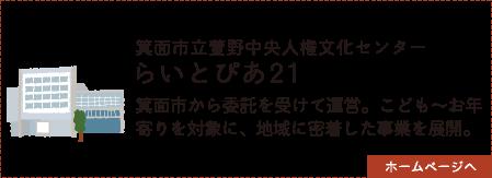 らいとぴあ21