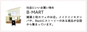 B-MART