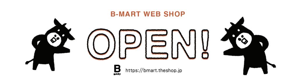 B-MART WEB SHOP オープンしました!